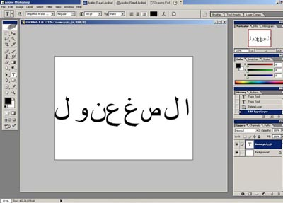 How to writing arabic in photoshop