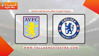 مشاهدة مباراة تشيلسي ضد استون فيلا 23-05-2021 في الدوري الانجليزي