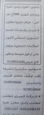 وظائف خالية من جريدة الاهرام الجمعة 2021/04/16 العدد الاسبوعى اهرام الجمعه 16 ابريل 2021