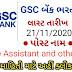 GSC Bank Ltd Recruitment 2020 For Office Assistant