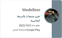 محمد الورياغلي Google Product Experts