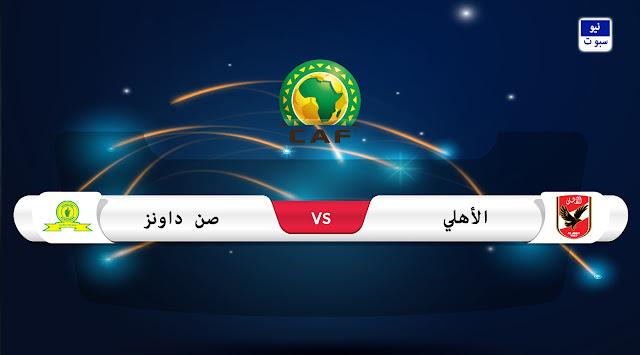 موعد مباراة الأهلي وصن دوانز في دوري أبطال إفريقيا