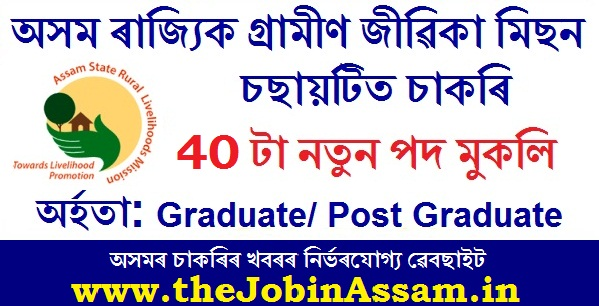 ASRLM Society, Recruitment 2020: Apply Online For 40 Project Manager, Block Coordinator & Other Posts