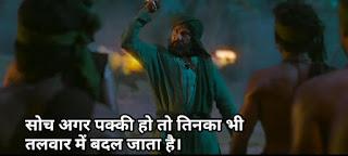 soch agr pakki ho toh tinka bhi talwar mai badal jaata hai | Baahubali 2: The Conclusion Meme Templates