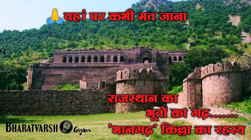 भानगढ़ किला राजस्थान Bhangarh kila rajasthan