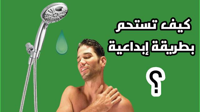 طريقة جديدة وإبداعية للاستحمام اخترعتها بنفسي ((الاستحمام الممتع))