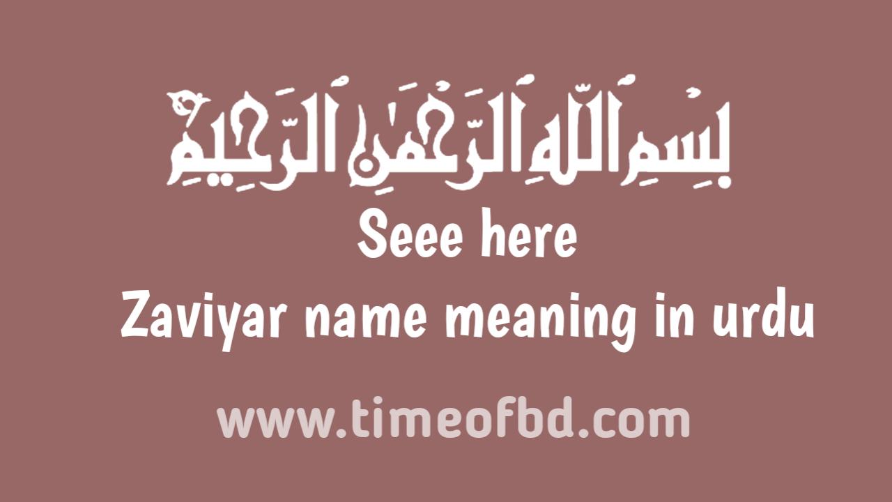 Zaviyar name meaning in urdu, زویار نام کا مطلب اردو میں ہے