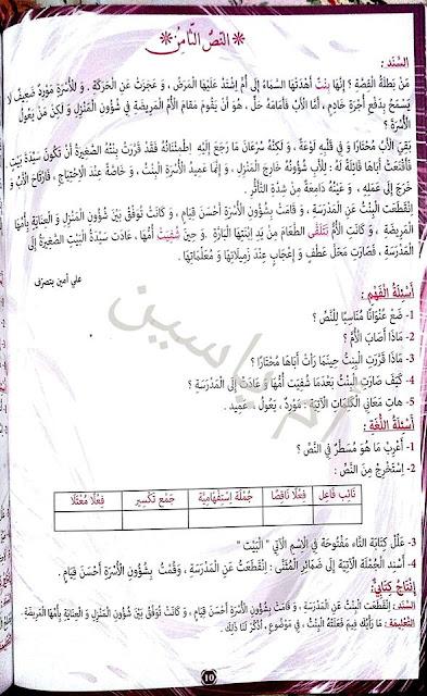 امتحانات تجريبية محلولة مادة اللغة العربية السنة الخامسة ابتدائي الجيل الثاني