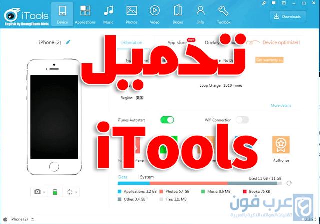 تحميل برنامج اي تولز iTools 3 لإدارة الآيفون والآيباد