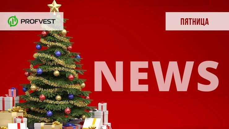 Новости от 18.12.20