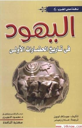 تحميل وقراءة كتاب اليهود في تاريخ الحضارات الأولى تأليف جوستاف لوبون