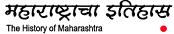 महाराष्ट्राचा गौरवशाली इतिहास