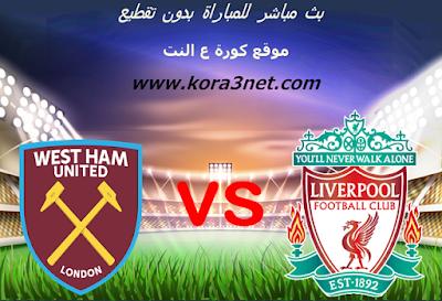 موعد مباراة ليفربول ووست هام يونايتد اليوم 24-02-2020 الدورى الانجليزى