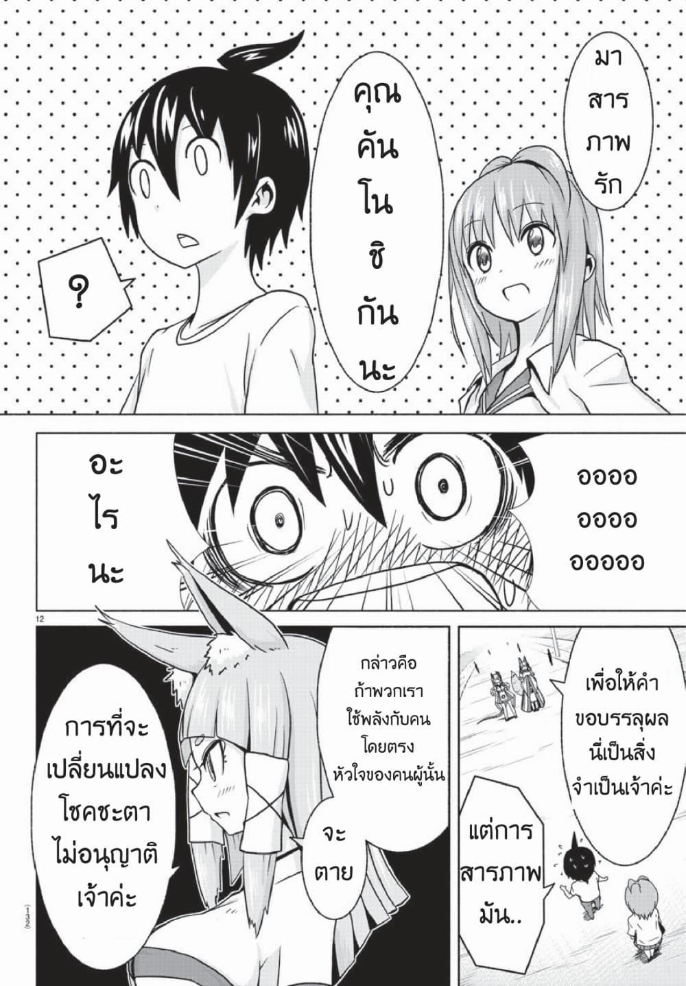 อ่านการ์ตูน Dorakon! ตอนที่ 2 หน้าที่ 13