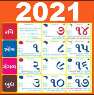Gujarati Calender 2021