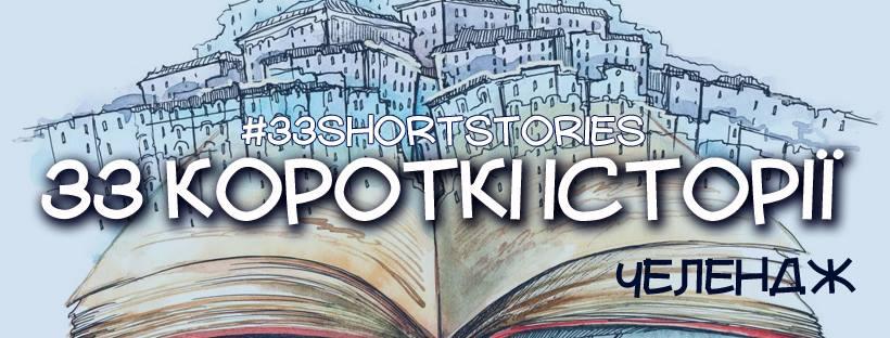 33 короткі історії
