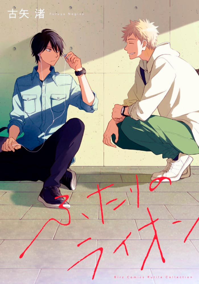 Futari no Lion - Nagisa Furuya -manga BL