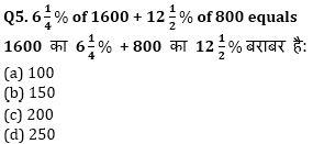 RRB NTPC Mathematics Quiz : 24th September_130.1