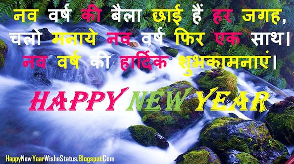 Shayari New Year