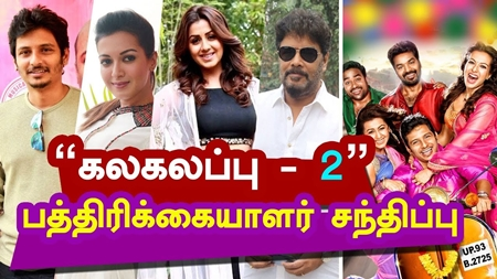 """KALAKALAPPU – 2"" Movie Press Meet | SundarC | Jiiva | Jai | Shiva | Nikki Galrani | Catherine Tresa"