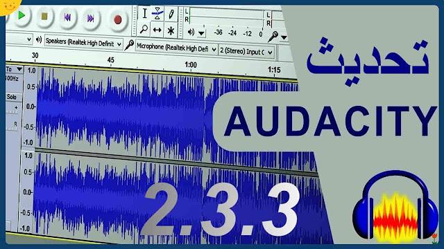 تحديث برنامج Audacity النسخة الأخيرة الحصول على مميزات وخصائص أوداسيتي