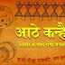 krishna janmashtami 2020 : जन्माष्टमी म छत्तीसगढ़ के आठे कन्हैया के तिहार