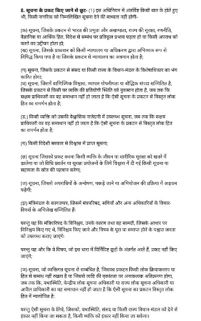 RTI Kaise Lagate Hai | RTI कैसे लगाते हैं | RTI Kaise File Karte Hai