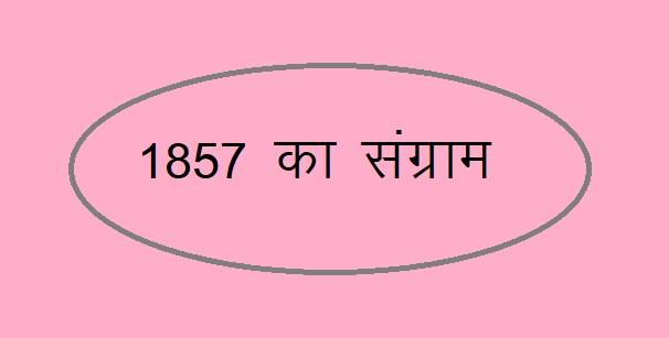 1857 का स्वाधीनता संग्राम