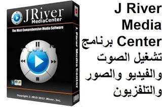 J River Media Center 26-43 برنامج تشغيل الصوت والفيديو والصور والتلفزيون