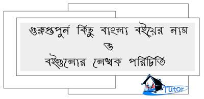 https://learninghomebd.blogspot.com/2019/04/Kichu-gurutbapurna-bangla-baiyera-lekhaka.html