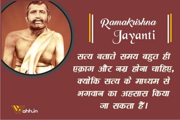 Ramakrishna Jayanti Shubhkamanayen
