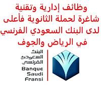 وظائف إدارية وتقنية شاغرة لحملة الثانوية فأعلى لدى البنك السعودي الفرنسي في الرياض والجوف يعلن البنك السعودي الفرنسي, عن توفر 6 وظائف إدارية وتقنية شاغرة لحملة الثانوية فأعلى, للعمل لديه في الرياض والجوف وذلك للوظائف التالية: 1- صراف - فرع الجوف (Teller - Aljouf Branch) 2- مدير علاقات المشتريات - الرياض (Manager Procurement Relationship) 3- إداري مركز البيانات - دعم المستوى الأول - الرياض (Administrator Data Center First Level Support) 4- مسؤول أول العمليات الرقمية - الرياض (Senior Officer Digital Operations) 5- مسؤول أول السياسات والإجراءات - الرياض (JC1533-Senior Officer Policy and Procedures) 6- مدير إدارة الأداء - الرياض (Manager Performance Management) ويشترط في المتقدمين للوظائف ما يلي: الخبرة: سنتان على الأقل من العمل في المجال أن يجيد اللغة الإنجليزية كتابة ومحادثة أن يجيد مهارات الحاسب الآلي والأوفيس أن يكون المتقدم للوظيفة سعودي الجنسية للتـقـدم لأيٍّ من الـوظـائـف أعـلاه اضـغـط عـلـى الـرابـط هنـا       اشترك الآن في قناتنا على تليجرام        شاهد أيضاً: وظائف شاغرة للعمل عن بعد في السعودية     أنشئ سيرتك الذاتية     شاهد أيضاً وظائف الرياض   وظائف جدة    وظائف الدمام      وظائف شركات    وظائف إدارية                           لمشاهدة المزيد من الوظائف قم بالعودة إلى الصفحة الرئيسية قم أيضاً بالاطّلاع على المزيد من الوظائف مهندسين وتقنيين   محاسبة وإدارة أعمال وتسويق   التعليم والبرامج التعليمية   كافة التخصصات الطبية   محامون وقضاة ومستشارون قانونيون   مبرمجو كمبيوتر وجرافيك ورسامون   موظفين وإداريين   فنيي حرف وعمال     شاهد يومياً عبر موقعنا مطلوب مترجمين مطلوب مستشار قانونى وظائف الأمن السيبراني في السعودية مطلوب فني كهرباء الرياض الهيئة السعودية للمقاولات وظائف ترجمة الرياض مطلوب حارس امن توظيف صندوق الاستثمارات العامة مطلوب محامي وظائف حارس أمن الرياض وظائف حراس امن جنوب الرياض مطلوب مصمم مواقع وظائف تمريض الرياض وظائف حراس امن براتب 5000 الرياض وظائف امن المعلومات في السعودية بنك سامبا توظيف وظائف بنك ساب بنك ساب توظيف وظائف بنك سامبا وظائف طب اسنان وظائف حراس أمن بدون تأمينات الراتب 3600 ريال وظائف رياض اطفال وظائف حراس امن بدون تأمينات الراتب 3600