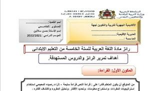 رائز مادة اللغة العربية المستوى الخامس