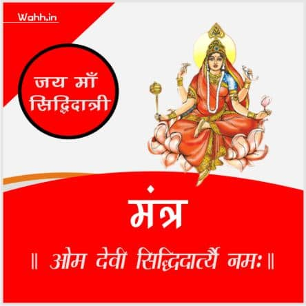 Navratri Maa Siddhidatri quotes  Images