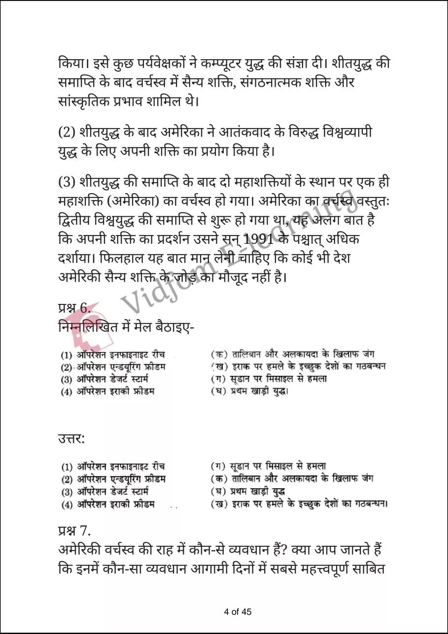 class 12 civics chapter 3 part a hindi medium04