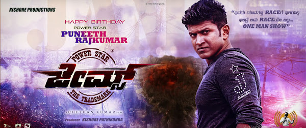 Kannada movie James 2021 wiki, full star-cast, Release date, budget, cost, Actor, actress, Song name, photo, poster, trailer, wallpaper