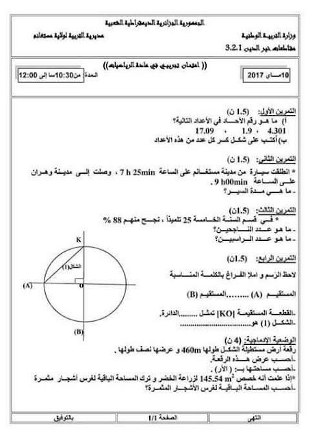 امتحان تجريبي مع الحل في مادة الرياضيات السنة الخامسة ابتدائي الجيل الثاني