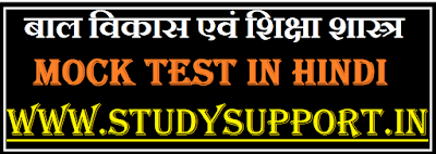bal vikas online test in hindi for tet exams  2019-2020
