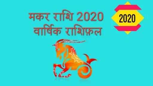 मकर राशि 2020 सटीक वार्षिक राशिफ़ल| Makar Rashi| Capricorn horoscope 2020