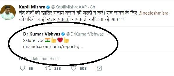 kamil-mishra-slams-dr-kumar-vishwas