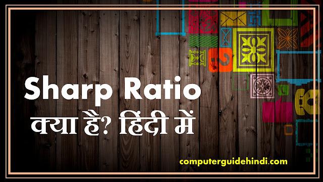 Sharp Ratio क्या है?