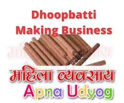 Dhoopbatti Making Business | घरेलू बिज़नेस | Home Base Business | कम पूंजी मे शुरू होने वाले बिज़नेस | Mahila Business