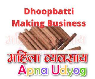Dhoopbatti Making Business   घरेलू बिज़नेस   Home Base Business   कम पूंजी मे शुरू होने वाले बिज़नेस   Mahila Business