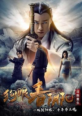 Xem Phim Thần Nhãn 2 - Yin Yang Eyes 2