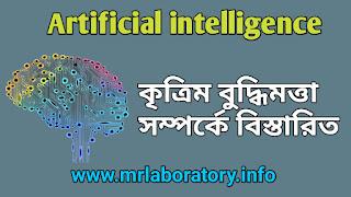 Artificial Intelligence - MR Laboratory
