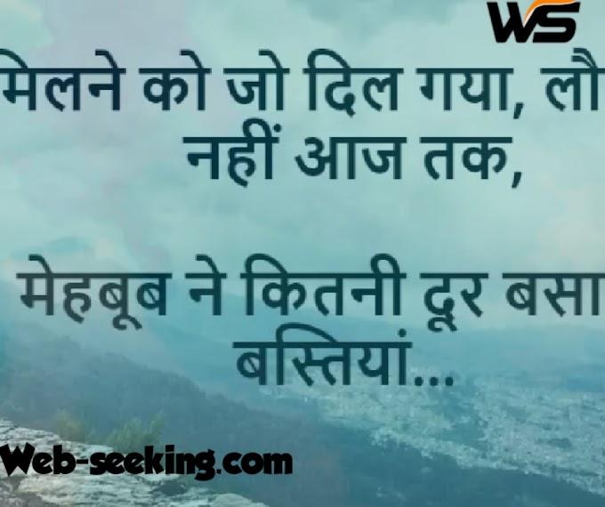 BEST TWO LINES SHAYARI EVER IN HINDI - BOST SHAYARI