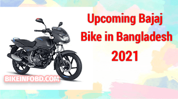 Upcoming Bajaj Bike in Bangladesh 2021