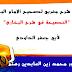"""أول شرح مغربي لصحيح الإمام البخاري: """"النصيحة في شرح البخاري""""، لأبي جعفر الداودي"""