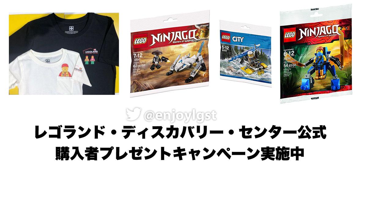 9/23(水)レゴランドDC公式キャンペーン:Tシャツとミニセットプレゼント実施中(2020)