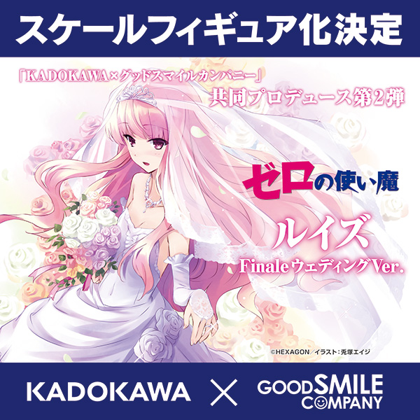 The Familiar of Zero – Louise: Final Wedding Dress Ver.
